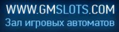 GMS Slots казино